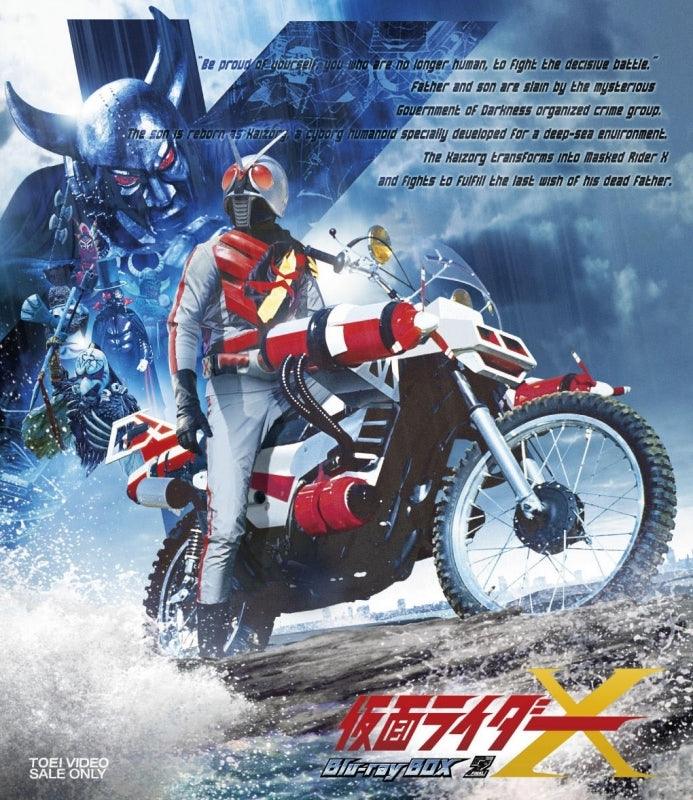 (Blu-ray) Kamen Rider X TV Series Blu-ray BOX 2