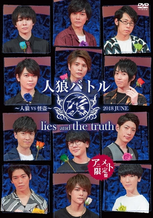 (DVD) Jinrou Battle lies and the truth 2018 JUNE: Jinrou VS Kaitou Event [animate Limited Edition]