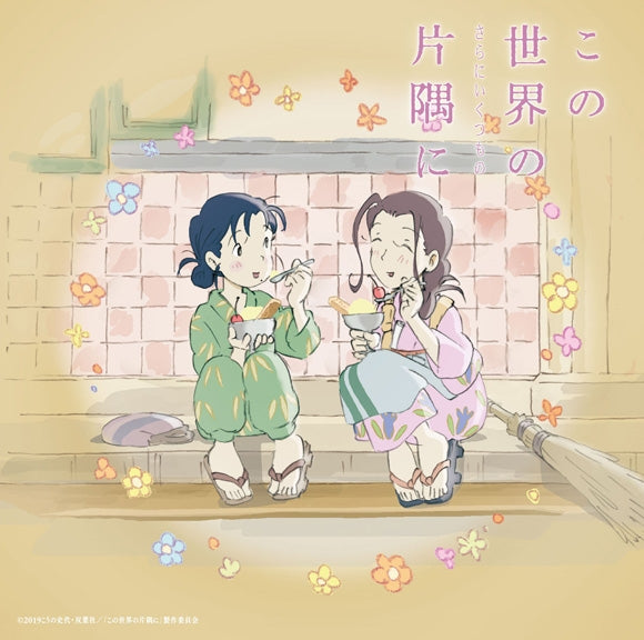 (Soundtrack) In This Corner of the World: Sara ni Ikutsu Mono Movie Soundtrack