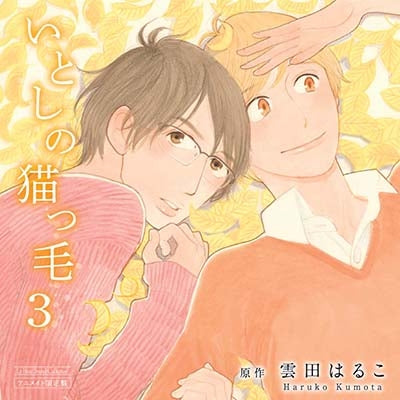 (Drama CD) My Darling Kitten Hair (Itoshi no Nekokke) Drama CD Vol. 3 [animate Limited Edition]