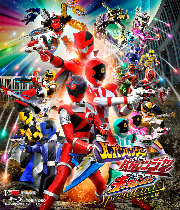 (Blu-ray) Lupinranger VS Patranger VS Kyuranger (Movie) [Special First Run Limited Edition]