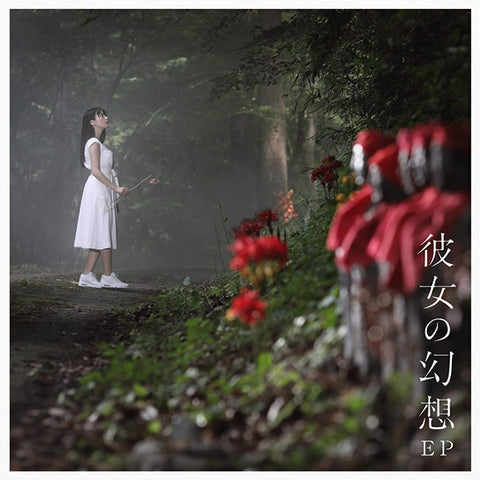 (Maxi Single) Kanojo no Gensou EP by Sumire Uesaka [First Press Limited Edition, 7-inch Vinyl Record Edition]