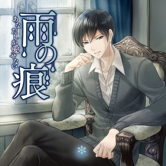(Doujin CD) Traces of Rain: The Only Love For Me Is You (Ame no Ato Anata shika Aisenai) (CV. Atsushi Domon) [Regular Edition]