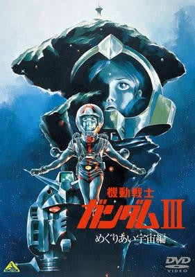 (DVD) Mobile Suit Gundam III: Encounters in Space (Movie)