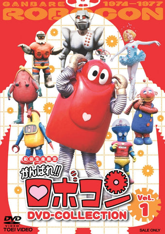 (DVD) Ganbare!! Robocon TV Series DVD-COLLECTION VOL.1 [Bargain Edition]