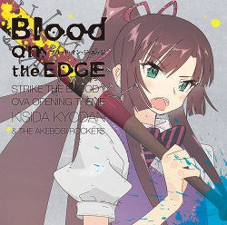 (Theme Song) OVA Strike the Blood II OP: Blood on the EDGE / Kishida Kyodan & The Akeboshi Rockets [Regular Edition]