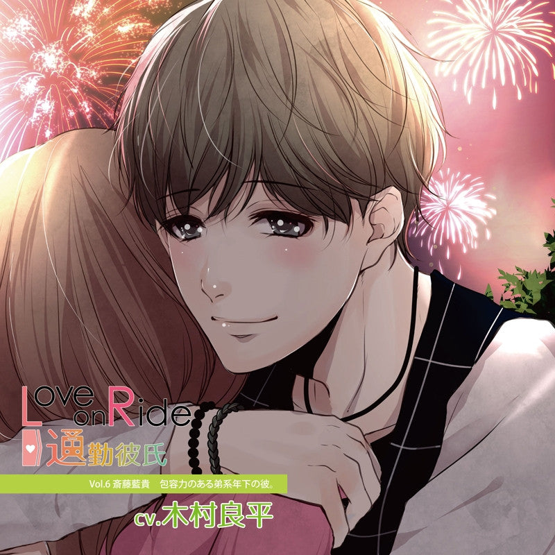 (Drama CD) Love on Ride: Commuter Boyfriend (Tsuukin Kareshi) Vol. 6 Aiki Saito (CV: Ryohei Kimura)