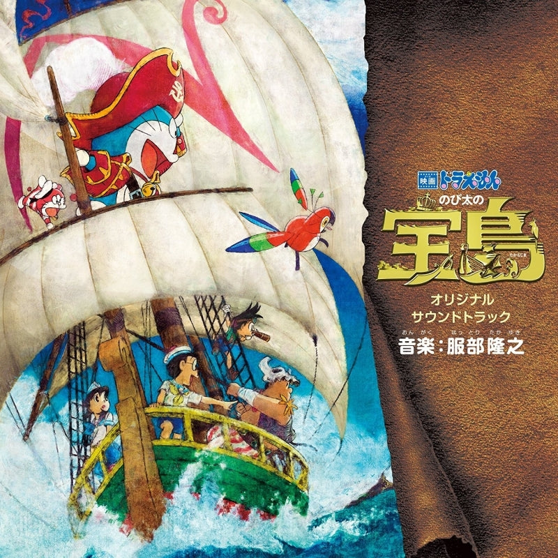 (Soundtrack) The Movie Doraemon the Movie: Nobita's Treasure Island Original Soundtrack