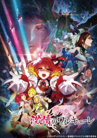(Blu-ray) Macross Delta the Movie: Passionate Walkure [Deluxe Limited Edition]