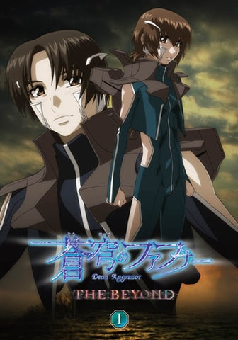 (DVD) Fafner in the Azure the Movie: THE BEYOND 1 [animate Limited Set]
