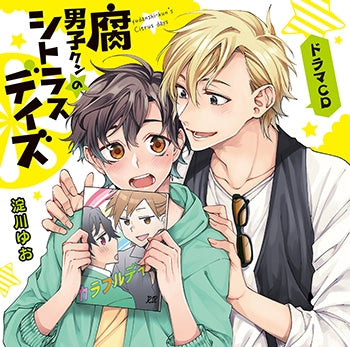 (Drama CD) Fudanshi-kun's Citrus Days Drama CD [First Run Limited Edition]