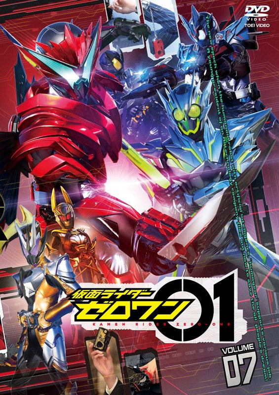 (DVD) Kamen Rider Zero-One TV Series VOL. 7