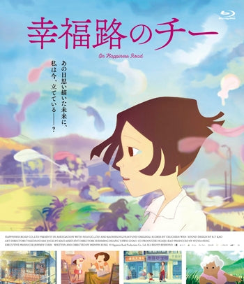 (Blu-ray) On Happiness Road (Film)