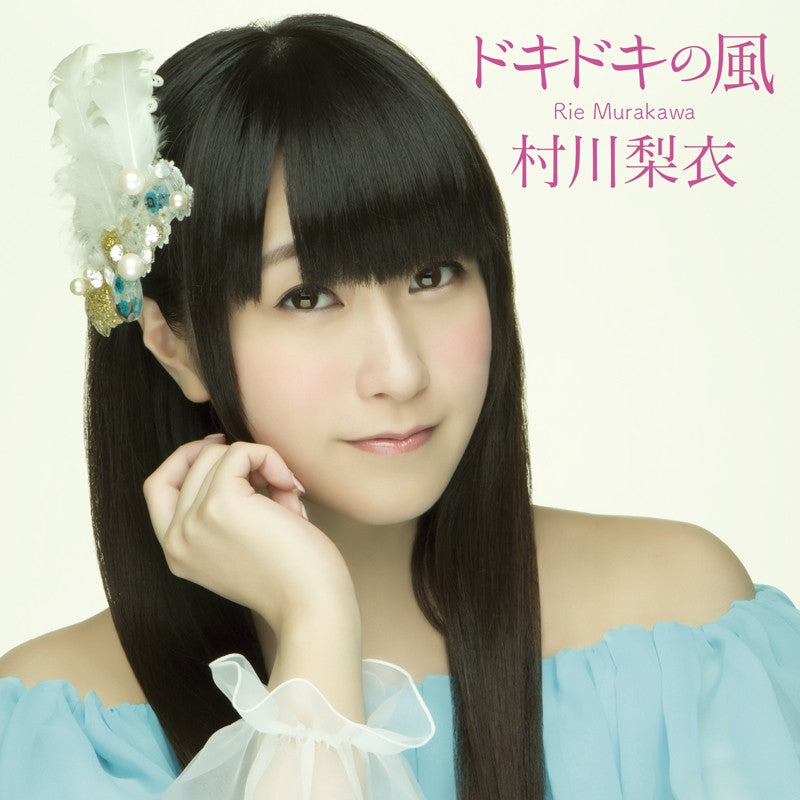 "(Theme Song) TV ""Kiss Him, Not Me"" ED: Dokidoki no Kaze / Rie Murakawa [w/ DVD, Limited Edition]"