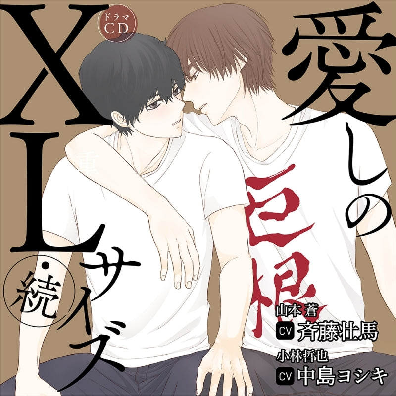 (Drama CD) My Lovely Size XL (Hashi no XL Size) 2 [w/ Bonus Drama CD, animate Limited Edition]