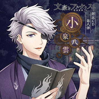 (Audio - Other) Bungo to Alchemist Dramatic Reading CD Vol. 8 Koizumi Yakumo [animate Limited Edition]