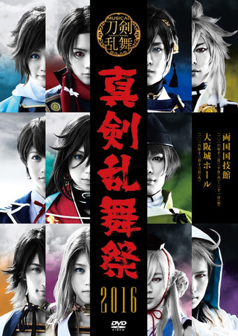 (DVD) Touken Ranbu the Musical: Shinken Ranbu Sai 2016