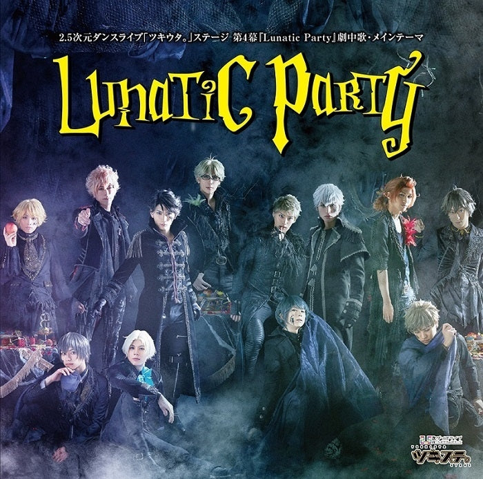 (Maxi Single) Tsukiuta. Stage Play: Tsukisute. Part 4 Main Theme - Lunatic Party