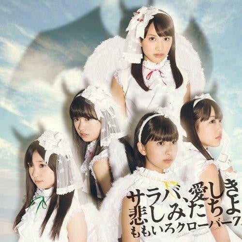 (Maxi Single)Momoiro Clover Z/Saraba, itoshiki kanashimi tachiyo 「Regular Edition」