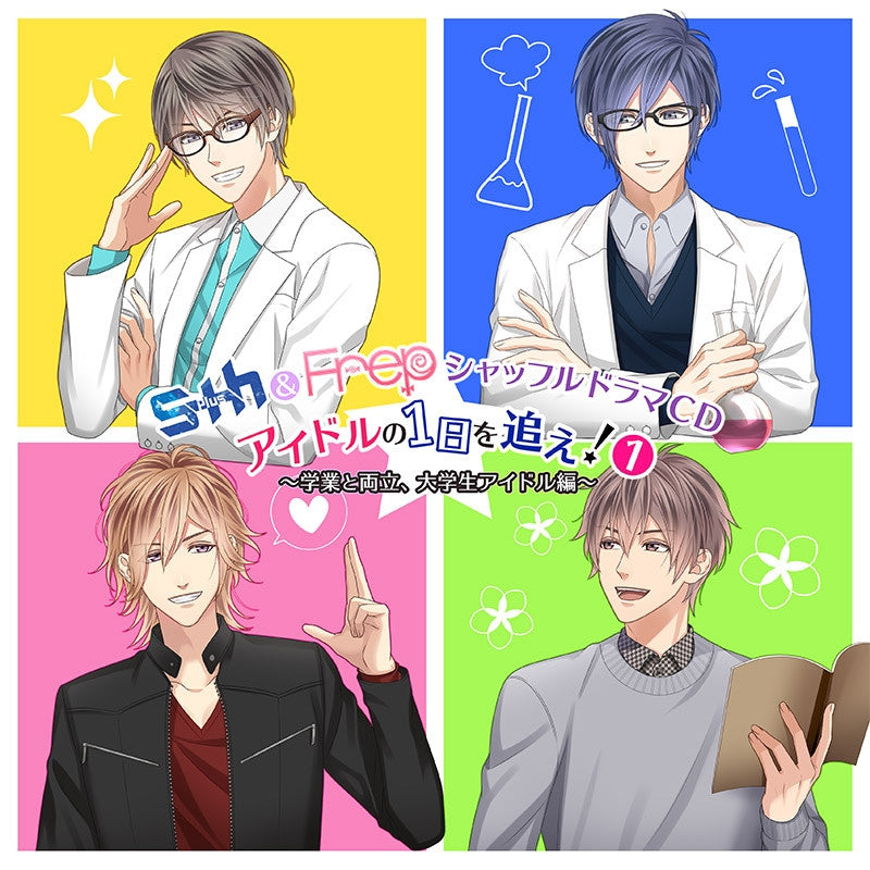 (Drama CD) S+h & Frep: Shuffle Drama CD - Follow an Idol for a Day! 1 ~ Balancing Classwork with the University Student Idol Lifestyle