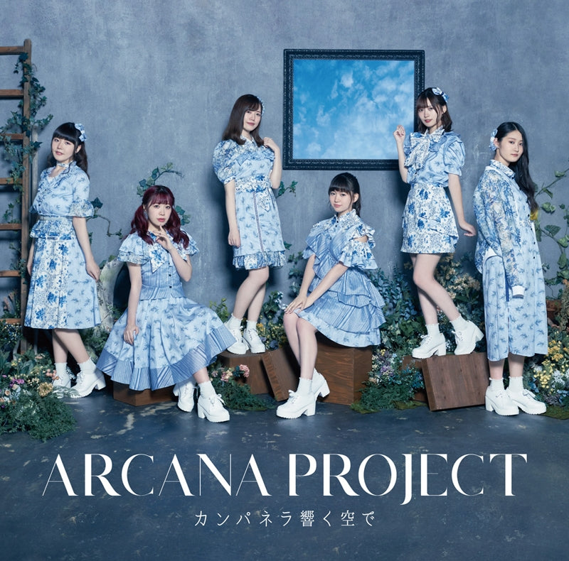 (Theme Song) Monster Girl Doctor TV Series OP: Campanella Hibiku Sora de by ARCANA PROJECT [Regular Edition] Animate International