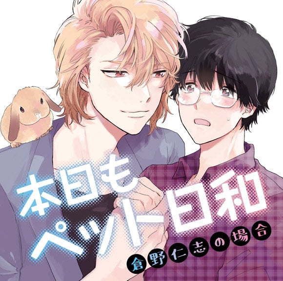 (Doujin CD) Another Perfect Day for a Pet (Kyou mo Petto Hiyori): Kurano Hitoshi