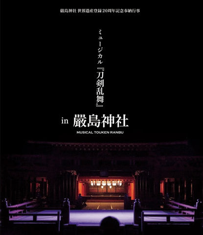 (DVD) Touken Ranbu the Musical: Itsukushima Shrine World Heritage Site Registration 20th Anniversary Dedicatory Event [Regular Edition]