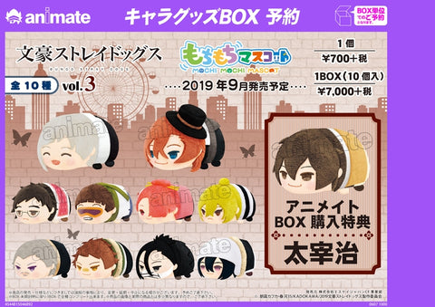 (1BOX=10)(Goods - Mascot) Mochi Mochi Mascot Bungo Stray Dogs vol. 3