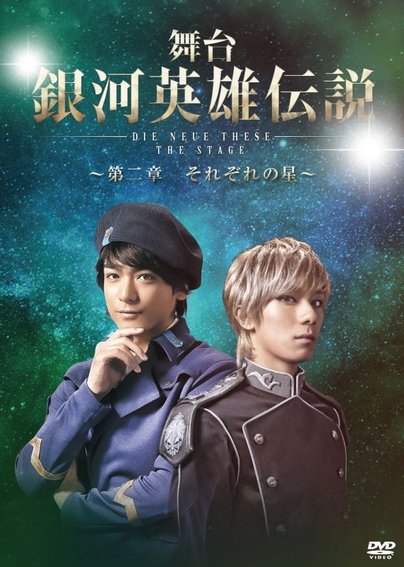 (DVD) Legend of the Galactic Heroes Stage Play: DIE NEUE THESE THE STAGE Act 2 Sorezore no Hoshi