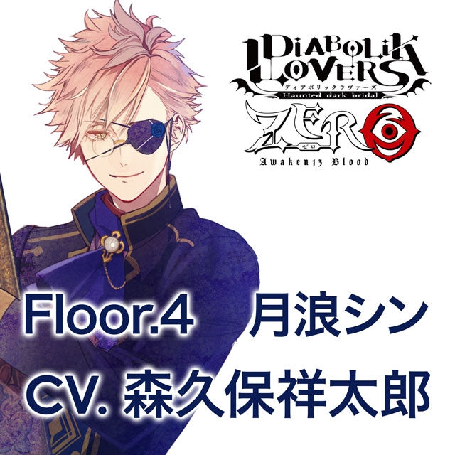 Morikubo showtaro drama cd