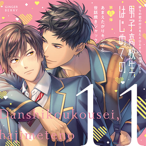(Drama CD) CDs Where You Can Only Watch Which Way Their Love Will Go: High School Boy's First Time (Danshi Koukousei, Hajimete no) Vol 11 - Spoiled King and Meddlesome Knave [animate Limited Edition]