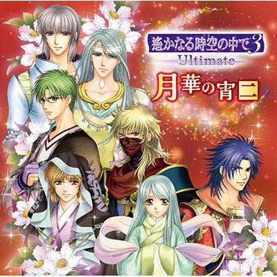 (Drama CD) Haruka: Beyond the Stream of Time 3 Ultimate Variety CD 2