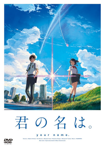 (DVD) Your Name. (Movie) [DVD Standard Edition]