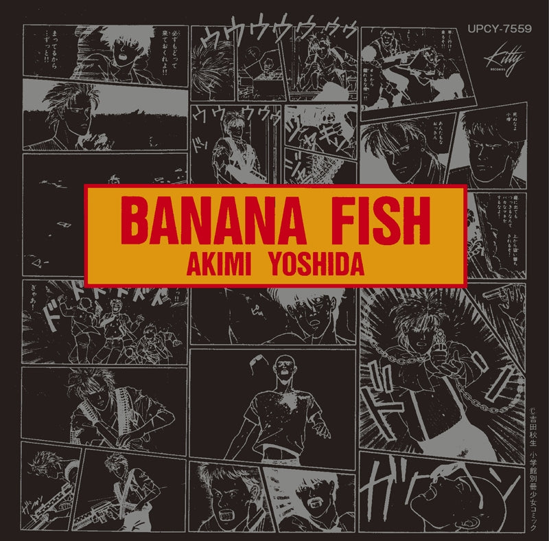 (Album) BANANA FISH by PROJECT C