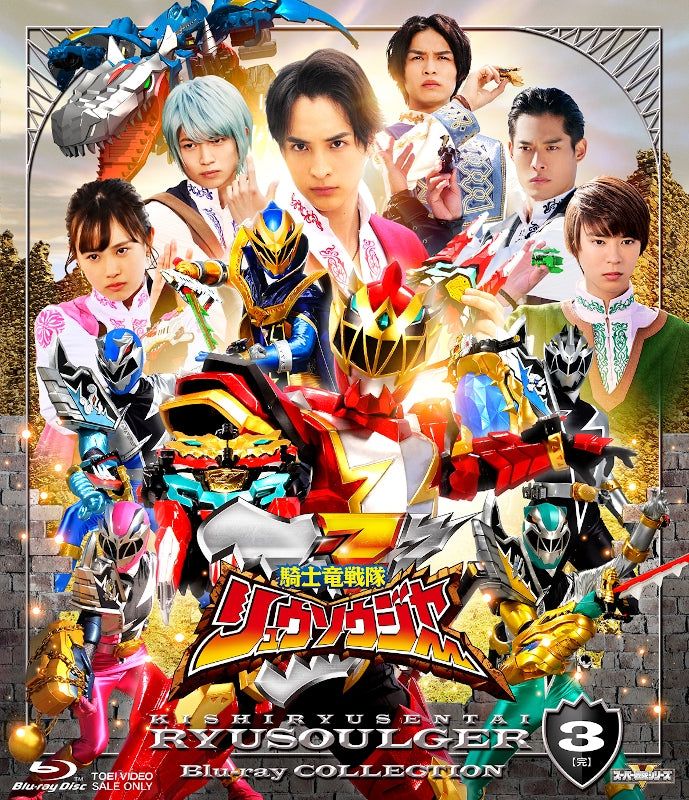 (Blu-ray) Super Sentai Series Kishiryu Sentai Ryusoulger TV Series Blu-ray COLLECTION 3