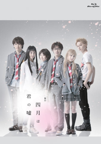 (Blu-ray) Your Lie in April Stage Play [First Run Limited Edition]