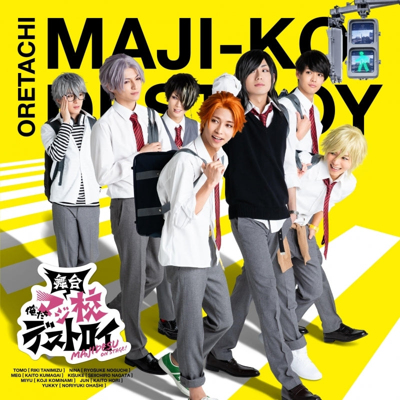 (Album) Oretachi Magikou Destroy Stage Play