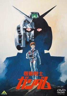 (DVD) Mobile Suit Gundam I (Movie)