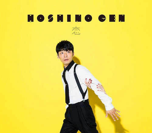 (Maxi Single) Gen Hoshino / Koi [Regular Edition]