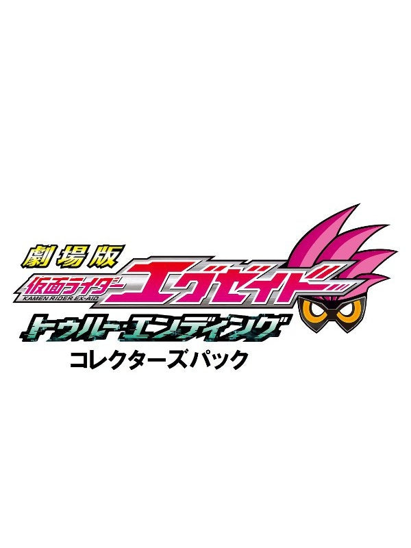 (Blu-ray) Kamen Rider Ex-Aid the Movie: True Ending [Collector's Pack]