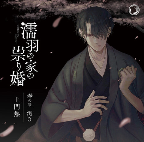 (Drama CD) Cursed Marriage of the House of the Oil-black Crows: Spring Chapter - Thirst (Nureba no Ie no Tatarikon - Haru no Shou Kawaki) (CV. Atsushi Domon)