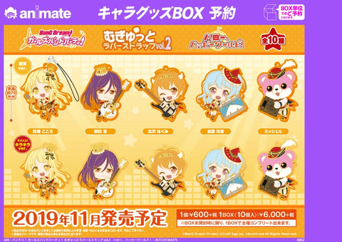 (1BOX=10) (Goods - Strap) BanG Dream! Girls Band Party! Mugyutto Rubber Strap vol. 2 Hello, Happy World!