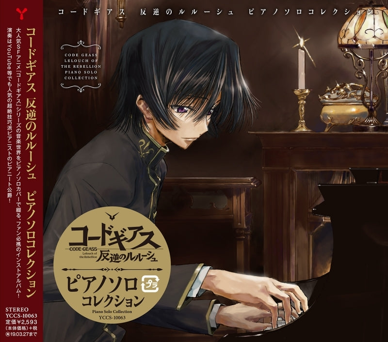 (Album) Code Geass: Lelouch of the Rebellion: Piano Solo Collection