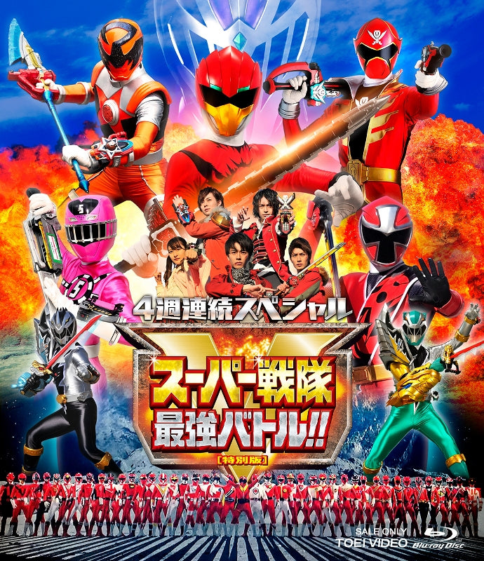 (Blu-ray) 4 Week Continuous Special Super Sentai Strongest Battle!! Special Edition