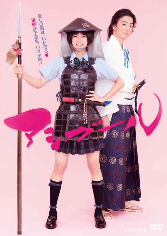 (DVD) Ashi Girl Live Action TV Series DVD BOX