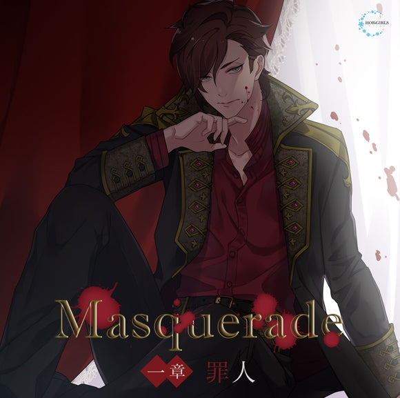 (Drama CD) Masquerade Chapter 1: Culprit (Zainin) (CV. Mikado Sumeragi) [animate Limited Edition]