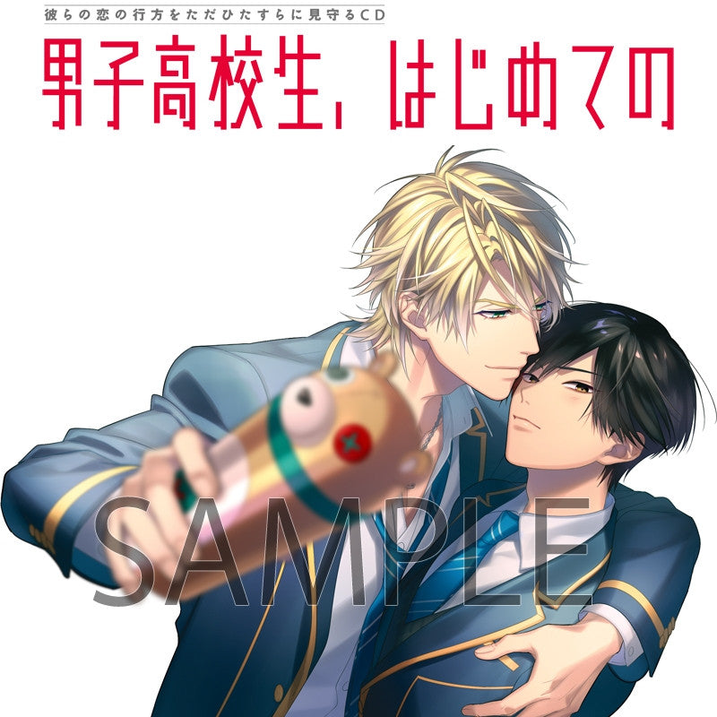 (Drama CD) High School Boy's First Time (Danshi Koukousei,Hajimete no) Vol 7 - 100 Things I Want To Do With My Classmate [Regular Edition]