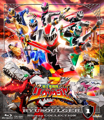 (Blu-ray) Super Sentai Series: Kishiryu Sentai Ryusoulger TV Series Blu-ray COLLECTION 1