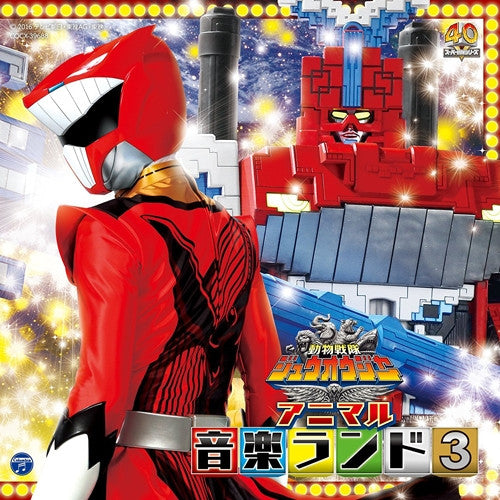 (Soundtrack) TV Doubutsu Sentai Zyuohger (Tokusatsu Series) Animal Ongaku Land 3