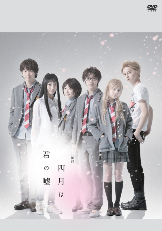 (DVD) Your Lie in April Stage Play [First Run Limited Edition]